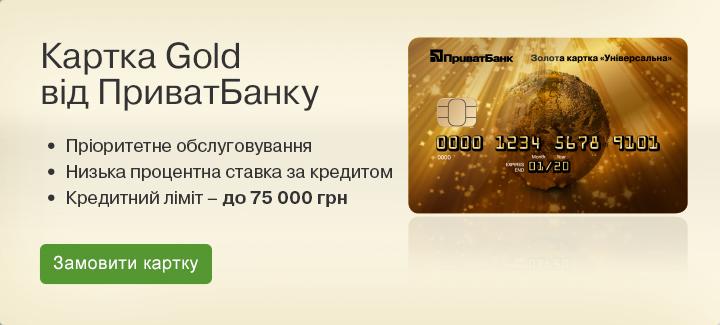 Картка Gold